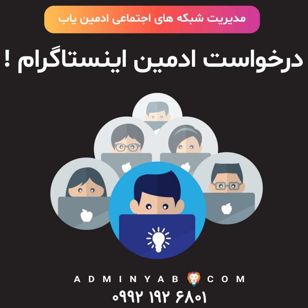 درخواست ادمین اینستاگرام